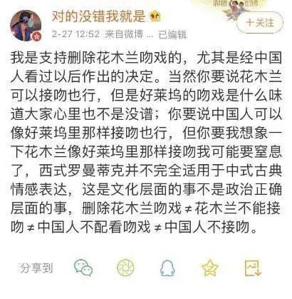 服了,《花木兰》吻戏被删除是因为中国观众感觉不适?