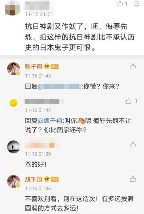 《雷霆战将》男三号魏千翔竟然让观众不爱看就滚?