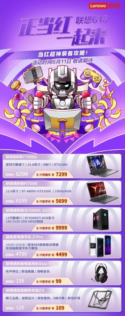 产品力成王道 京东 618 联想品牌日 PC 巨头实力演绎一骑绝尘