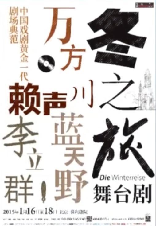 蓝天野:中国演艺界第一人,当之无愧