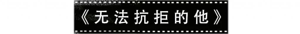 《无法抗拒的他》影评:大欲女帅渣男,毁三观 19 禁,这尺度也是免费能看的?