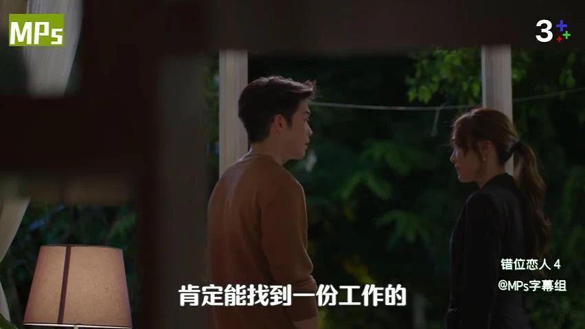 《错位恋人》影评:被女友强行勾引,这是什么羞耻神剧?