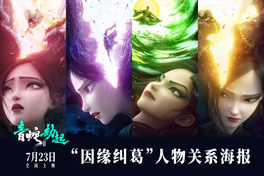 《白蛇 2:青蛇劫起》发布因缘纠葛海报 大女主小青直面情感考验