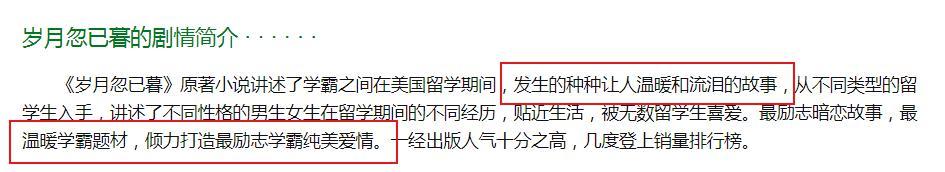 《岁月忽已暮》影评:5 年前的这部电影,差点毁了张子枫