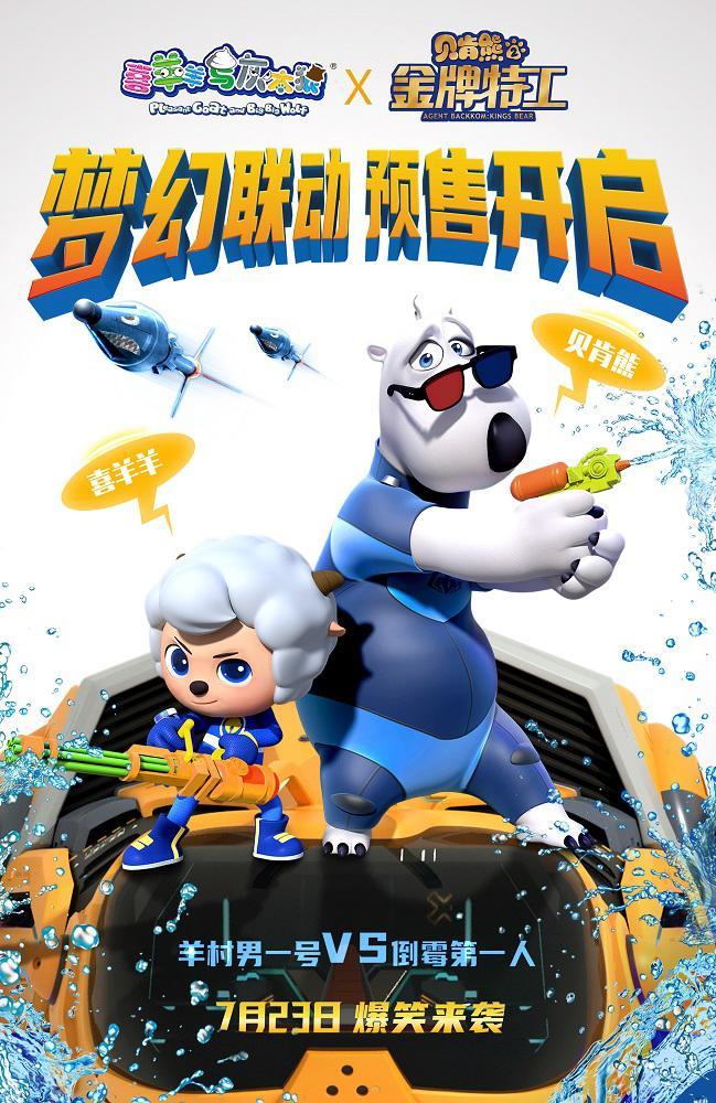 《贝肯熊 2:金牌特工》发布终极预告,蠢萌特工 7.23 爆笑来袭
