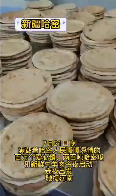 新疆百万个馕驰援河南