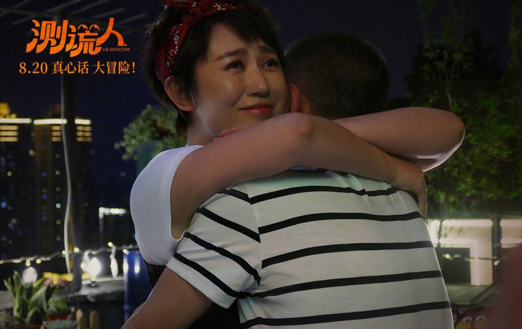 喜剧爱情《测谎人》定档 8 月 20 日 马丽文章首次携手爆笑一夏