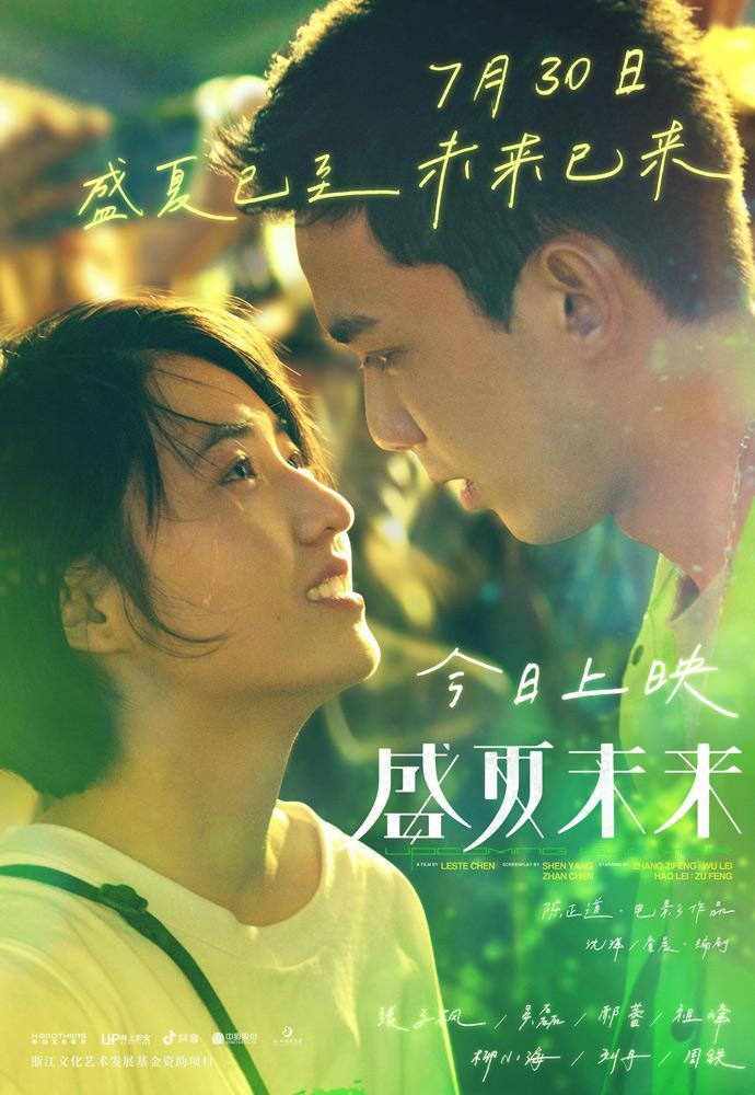 张子枫吴磊手绘小太阳 《盛夏未来》首映礼分享真实青春点亮未来
