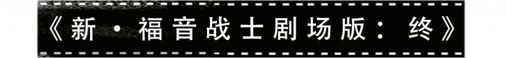 《新 · 福音战士剧场版:终》影评:8.9 涨到 9.3!这神作,终于等来完美大结局