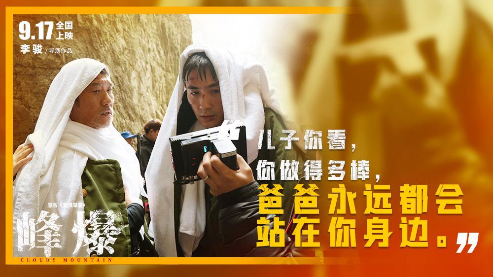 《峰爆》朱一龙黄志忠演绎父子情深 传承大无畏精神