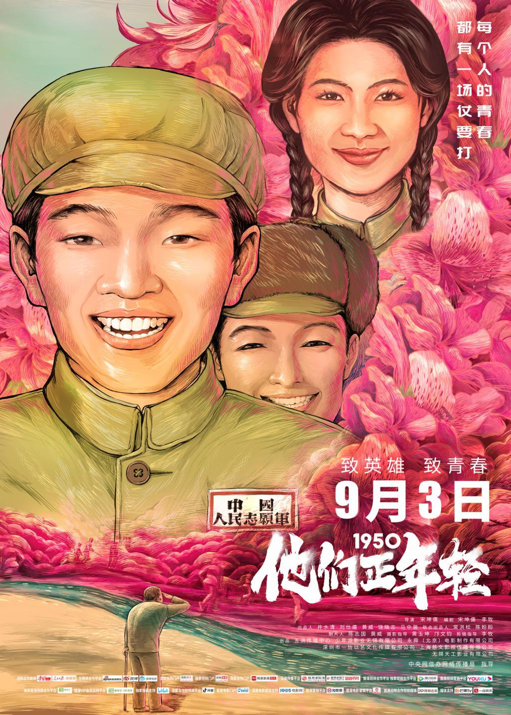 抗美援朝战争电影盘点:《1950 他们正年轻》《长津湖》真实与创作混合双打