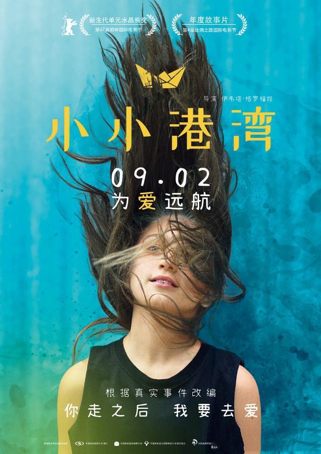 斯洛伐克儿童电影《小小港湾》9 月 2 日正式上映