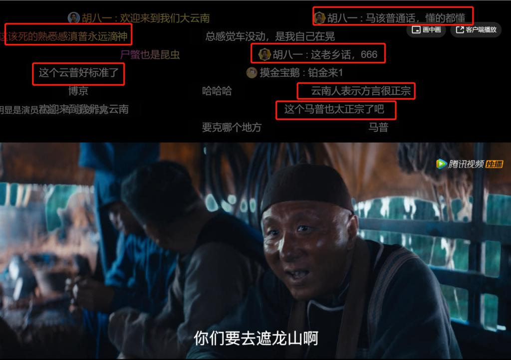 《云南虫谷》剧评:你们催了一年的国剧,上线就炸