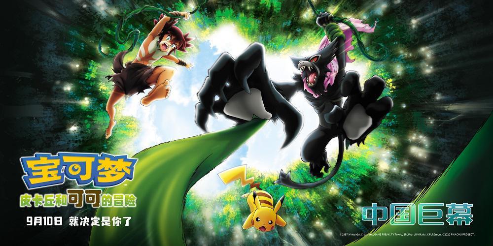 《宝可梦:皮卡丘和可可的冒险》公布中国巨幕及 CINITY 海报,预售开启