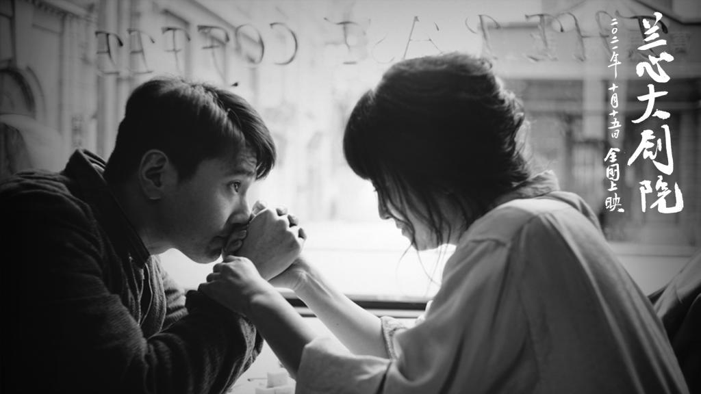 《兰心大剧院》定档 10 月 15 日公映 压轴闭幕北影节