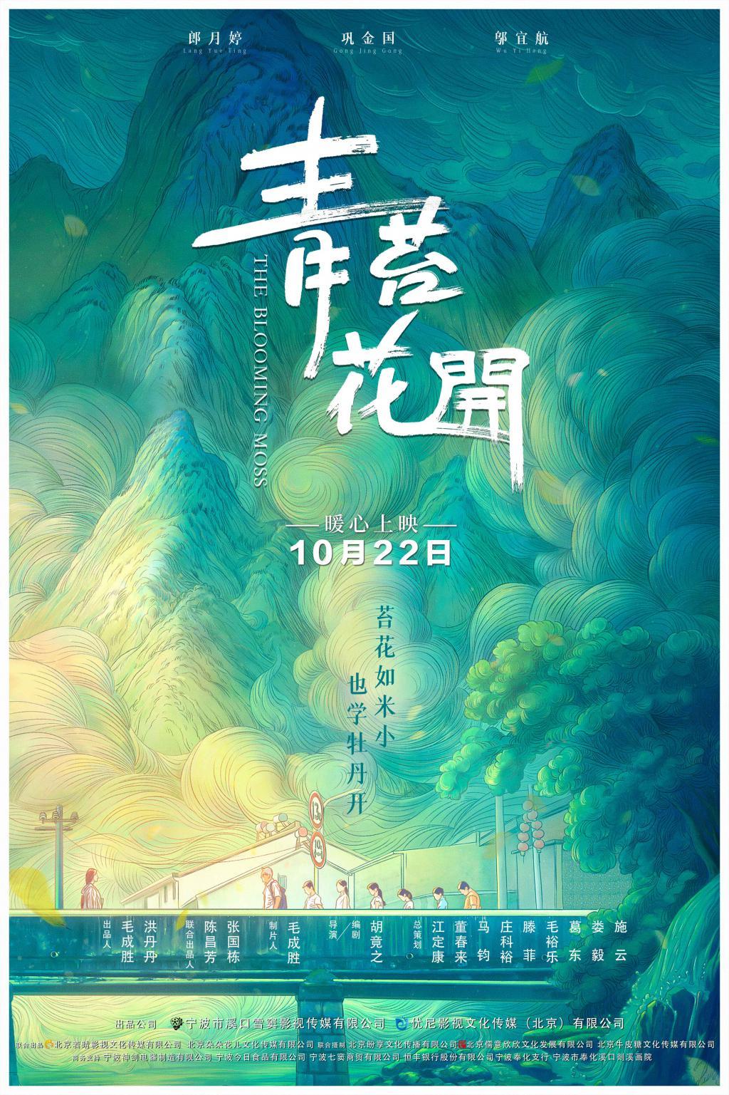 电影《青苔花开》将于 10.22 全国公映