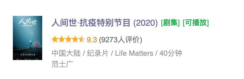 《流动的中国》影评:才 4 集,这良心国剧怎么够看
