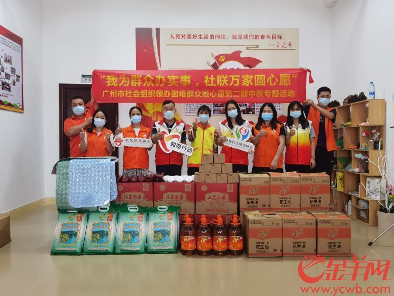 """广州社会组织今年已为困难群众实现超 8000 个""""微心愿"""""""