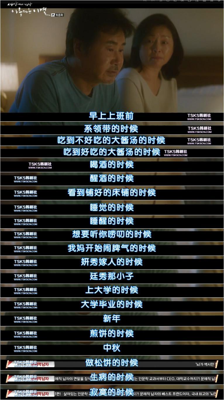 《世上最美丽的离别》剧评:豆瓣 9.1,只有四集,集集爆哭!