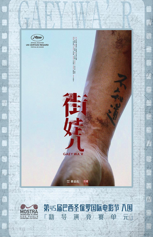 那嘉佐导演《街娃儿》入围圣保罗电影节 7 印象扶植青年创作者不遗余力