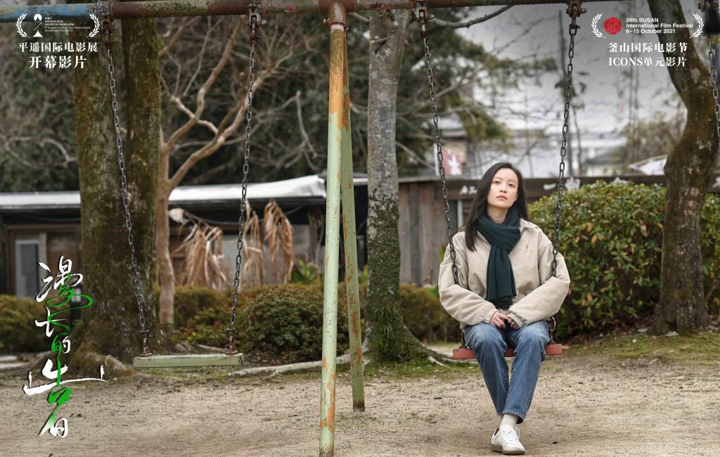 《漫长的告白》罕见官宣平遥釜山联合首映 倪妮张鲁一共赴冬日深情告白
