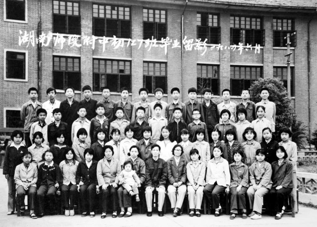 何庭波的在湖南师大附中的初中毕业照。