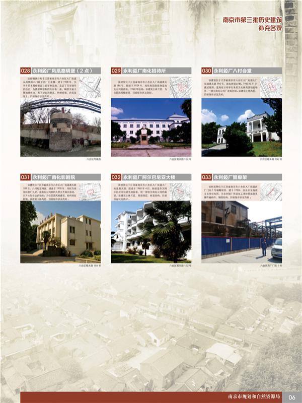 南京第三批历史建筑补充名录公示,33 处建筑入选
