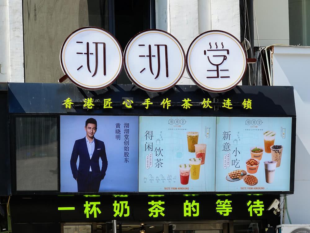 黄晓明退出沏沏堂工商行列 名下 58 家公司