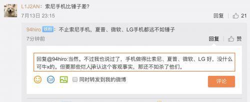 罗永浩:锤子手机比索尼、夏普、微软、LG 都好