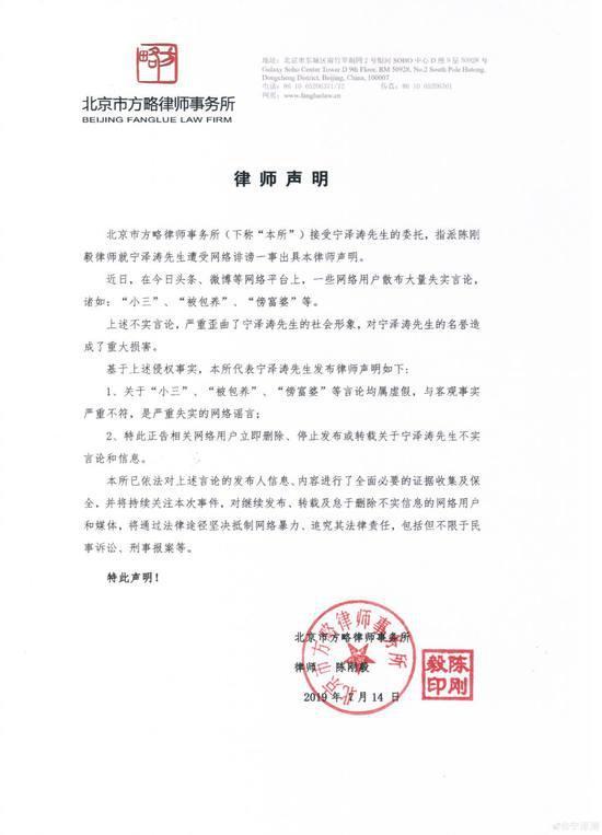 """宁泽涛发律师函:""""被包养 """" 严重失实 损害名誉形象"""