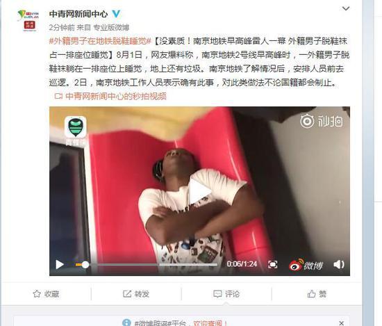 南京地铁雷人一幕 外籍男子脱鞋袜占一排座位睡觉