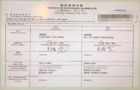 """曝""""脚踏 N 船""""的张致恒与未婚妻注册结婚"""