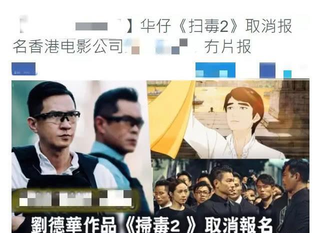 香港众多电影公司取消参加金马奖,寰宇、寰亚、美亚等纷纷表态