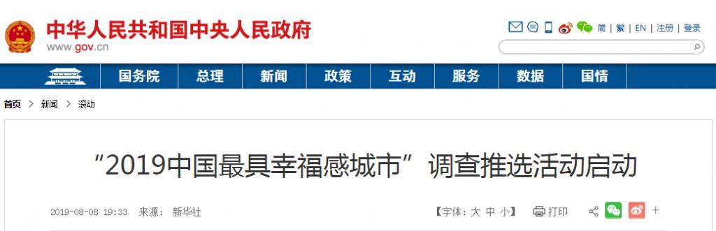 """南昌跻身""""中国最具幸福感城市""""""""中国城市 GDP 百强"""""""