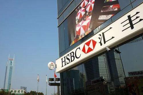 人事巨震!汇丰亚洲业务税前利润下滑 全球大裁员在即