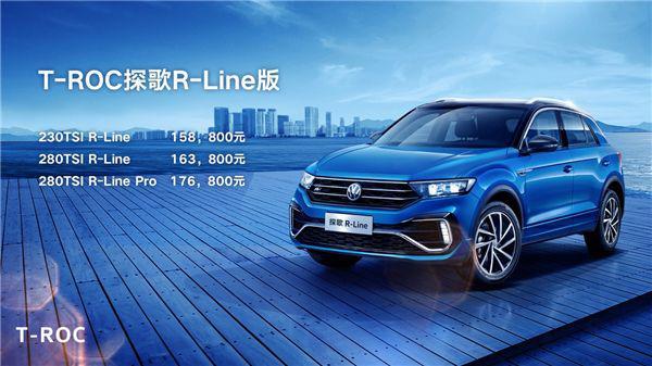 售 15.88 万起 一汽 - 大众探歌 R-Line 正式上市