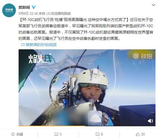 """燃新闻■ 歼 -10C 飞行员""""吃播""""画面罕见曝光 喝水方式亮了"""