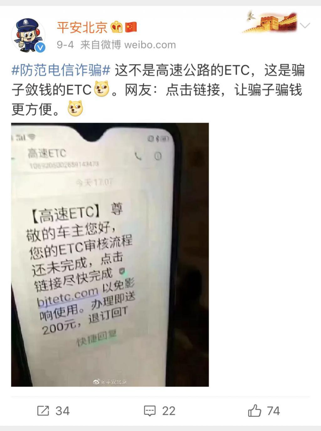 钱江晚报微信公众号: 姑娘办完 ETC,发现被骗了!公安紧急提醒