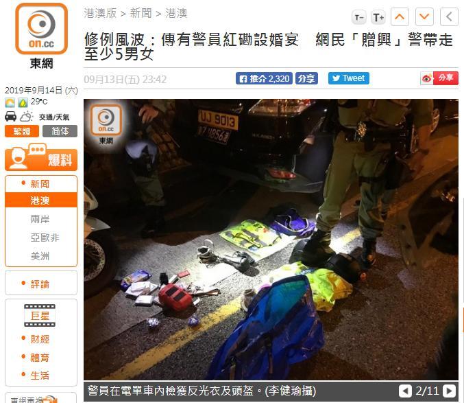 「环球网」 又有闹事者到警员婚宴撒纸钱,港警中秋夜拘捕 5 人