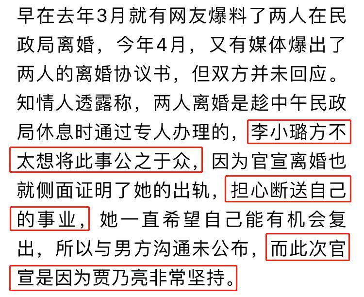 知情人曝贾乃亮坚持公布离婚 甜馨看过视频