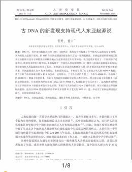 湖南学者:古DNA新发现支持现代人东亚起源说