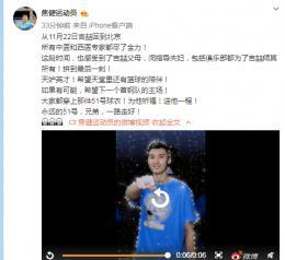 北京首钢男篮球员吉喆今天凌晨病逝