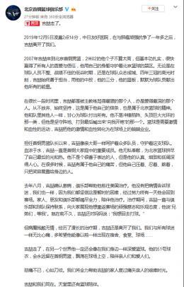 北京男篮悼念吉喆,去年8月已确诊肺癌,俱乐部曾帮助他前往美国治疗