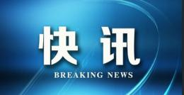 厦门警方将命案逃犯劳荣枝移交江西南昌警方 未发现其在潜逃厦门期间作案