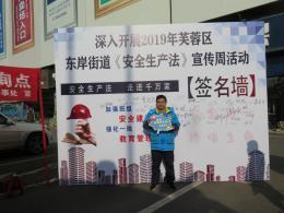 芙蓉区举办冬季安全生产宣传活动