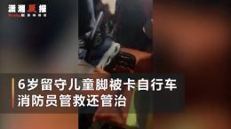 6岁留守儿童脚被卡自行车,消防员管救还管治