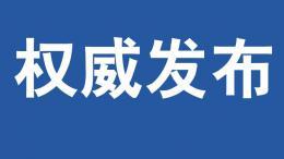 尹弘任河南省代理省长,陈润儿辞去省长职务