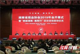 湖南省报业协会2019年会在衡阳举行 首届湖南报业营销创新奖揭晓