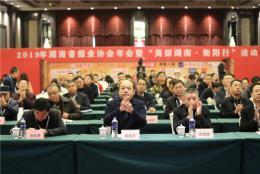 首届湖南报业营销创新奖揭晓 湖南省报业协会2019年会在衡阳举行