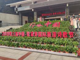 第三届中国·张家界国际旅游诗歌节开幕